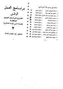 1973Programme_Sida_1