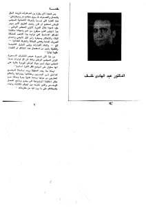 1973Programme_Sida_2