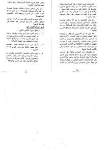 1973Programme_Sida_3