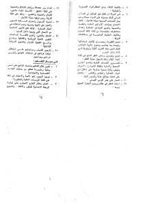1973Programme_Sida_4