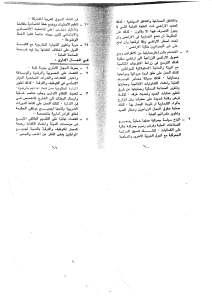 1973Programme_Sida_6