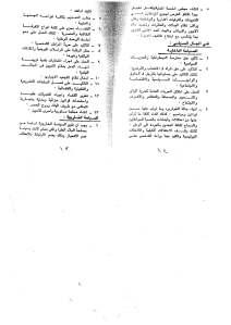 1973Programme_Sida_7