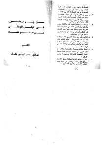 1973Programme_Sida_8