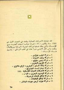 إضرابات 1974_Sida_1