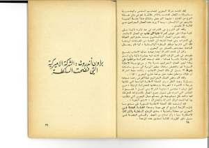 إضرابات 1974_Sida_8