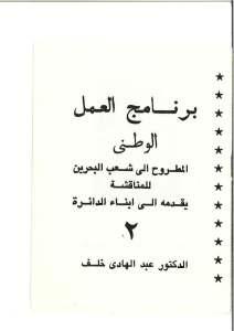KutlatAlSha'ab1973a_Sida_01