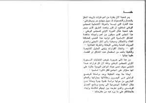 KutlatAlSha'ab1973a_Sida_03