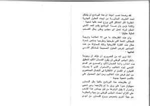 KutlatAlSha'ab1973a_Sida_04