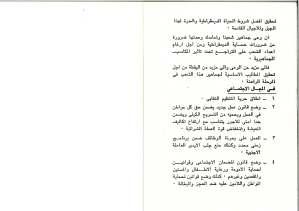 KutlatAlSha'ab1973a_Sida_05