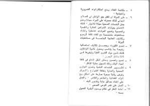 KutlatAlSha'ab1973a_Sida_06