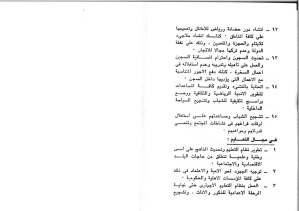 KutlatAlSha'ab1973a_Sida_07