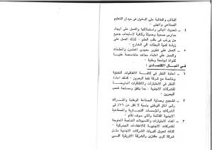 KutlatAlSha'ab1973a_Sida_08
