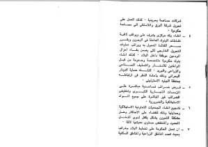 KutlatAlSha'ab1973a_Sida_09