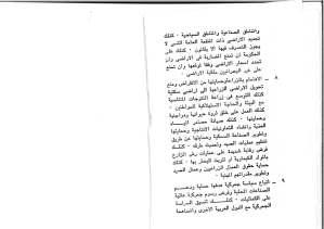 KutlatAlSha'ab1973a_Sida_10