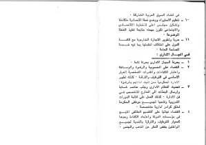 KutlatAlSha'ab1973a_Sida_11