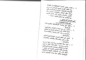 KutlatAlSha'ab1973a_Sida_12