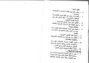 KutlatAlSha'ab1973a_Sida_13