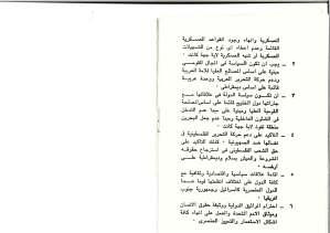 KutlatAlSha'ab1973a_Sida_14