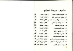 KutlatAlSha'ab1973a_Sida_16