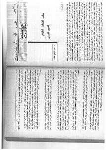 Fajr 1988_Sida_1